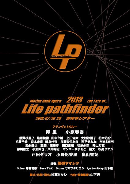 Life pathfinder 2013
