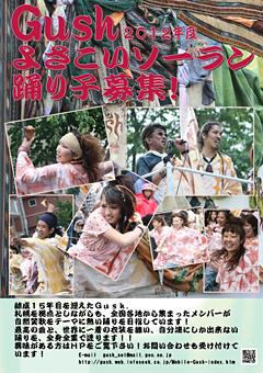 Gush2012ポスター
