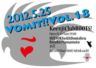Vomit!! Vol.18