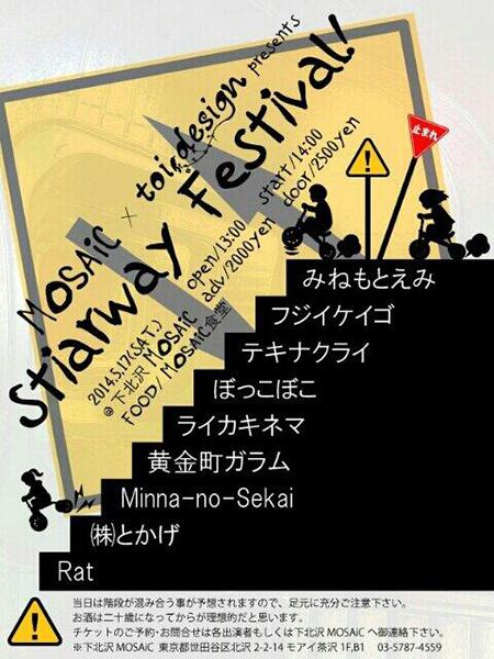 Stairway Festival