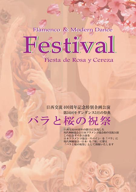 バラと桜の祝祭-Fiesta de Rosa y Cereza-