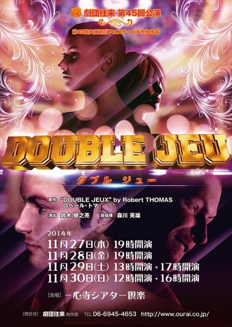 DoubleJeu01