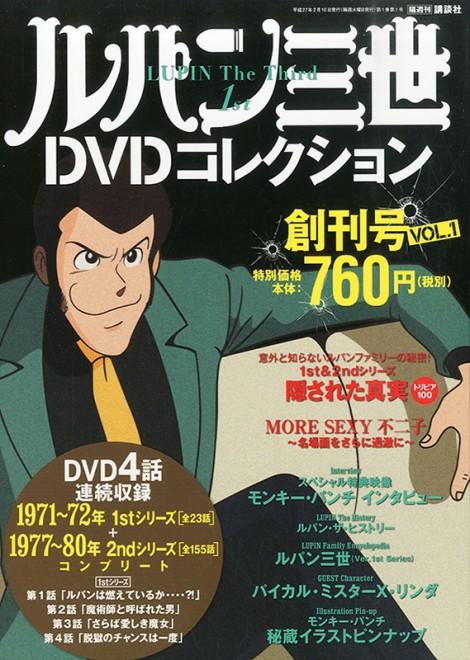 lupin_dvd