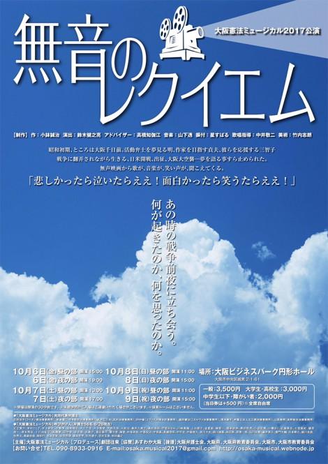 大阪憲法ミュージカル2017「無音のレクイエム」