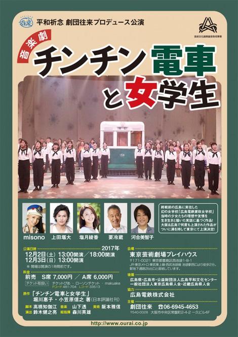 「チンチン電車と女学生」東京公演