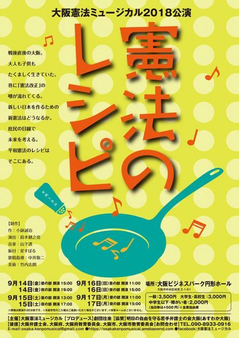 大阪憲法ミュージカル2018「憲法のレシピ」